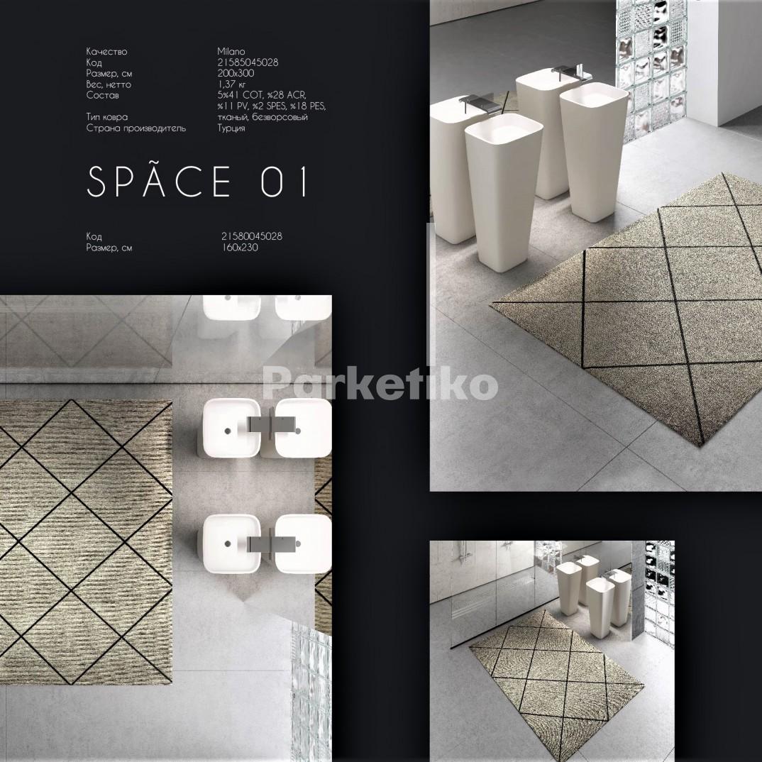 Ковры ARCarpet SPACE-01